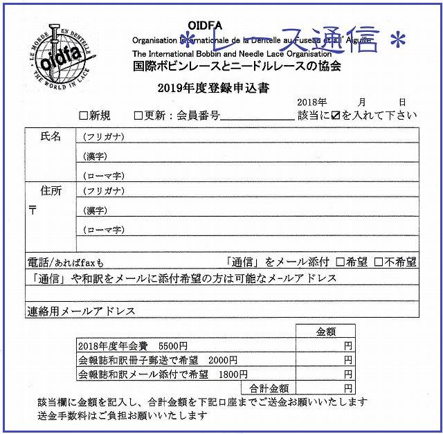 2019登録用紙