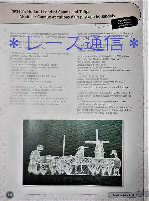 会報19-4