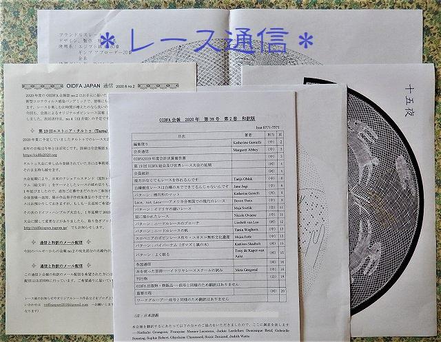 20-no2通信