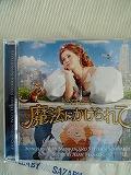 魔法にかけられて CD