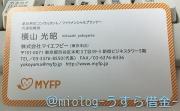 横山先生名刺