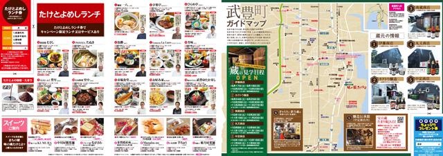 2016年 武豊秋のキャンペーンtags[愛知県]