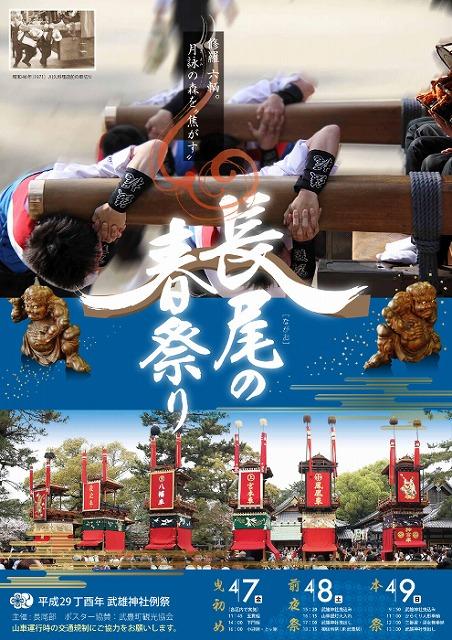 長尾の春祭りtags[愛知県]