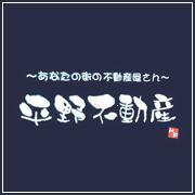 武豊町の情報に特化した地元密着型の平野不動産tags[愛知県]