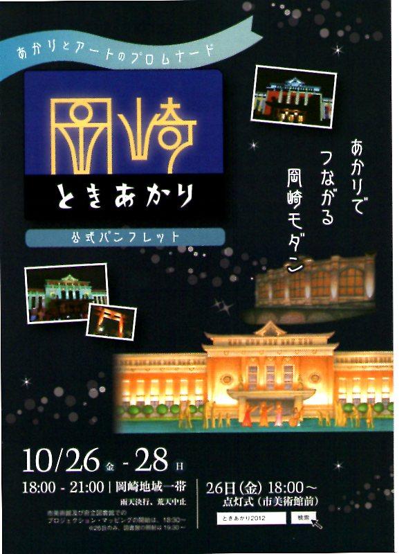 20121026岡崎ときあかり