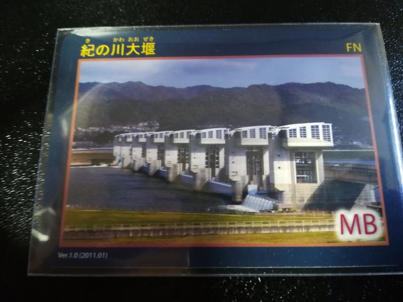 紀の川大堰ダムカード