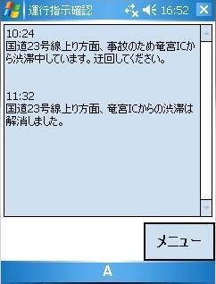 PDA運行指示