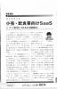 BCN記事