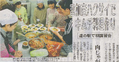 キムチ作り教室開催