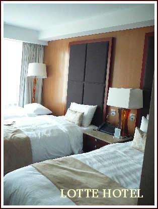 ロッテホテルの部屋