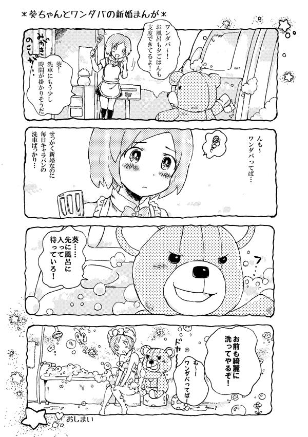 わんだば_02.jpg