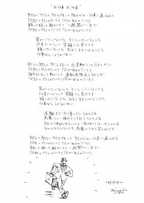 oshigoto082.jpg
