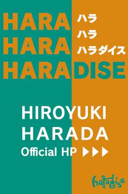 HARADAISE LIVE 2017
