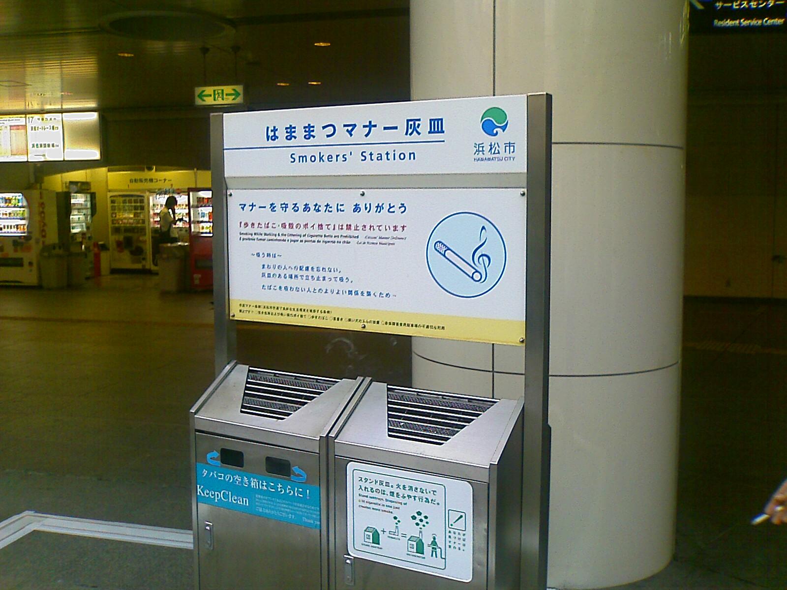 浜松喫煙所1