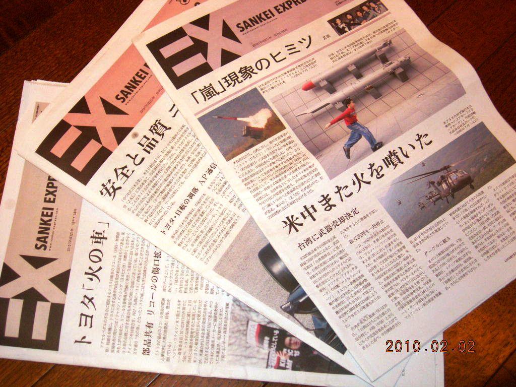 産経Express1