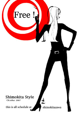 Shimokita Style200710カバー