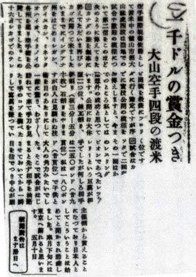 房総日報1952-2.jpg