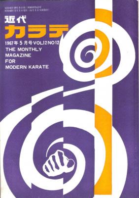 近代カラテ1967_5.jpg