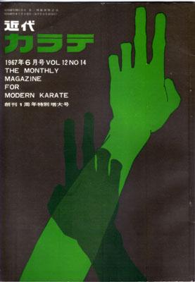 近代カラテ1967_6.jpg