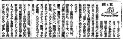 東京新聞昭和27年3月.jpg