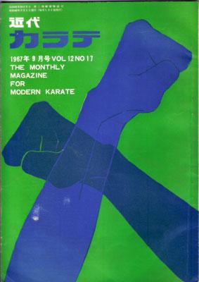 近代カラテ1967_9.jpg