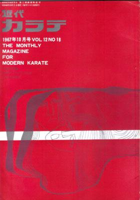 近代カラテ1967_10.jpg