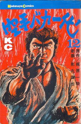 KCコミックス空手バカ一代第1.jpg