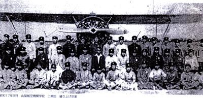 山梨航空機関学校.jpg