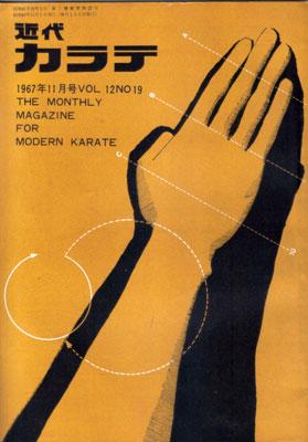 近代カラテ1967_11.jpg
