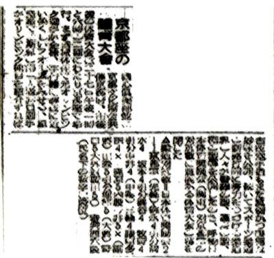 京都新聞昭和22年9月.jpg