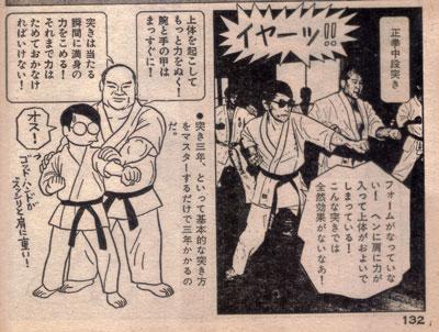 大山倍達と藤子不二雄A4.jpg