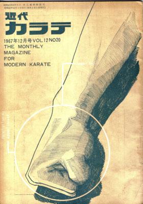 近代カラテ1967_12.jpg