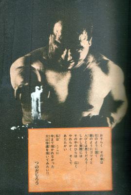 チャンピオン1978_04.jpg