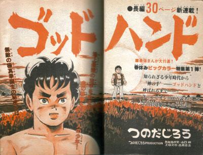 チャンピオン1978_05.jpg