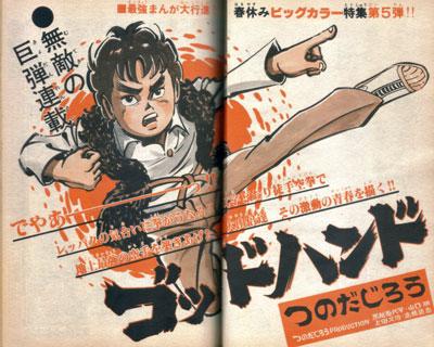 チャンピオン1978_07.jpg