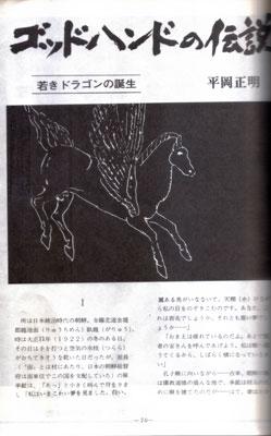 パワー空手1978_01.jpg