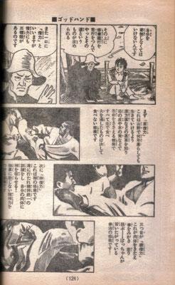 チャンピオン1978_14.jpg