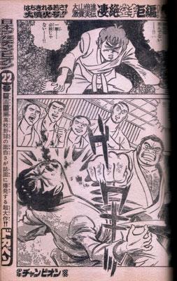 チャンピオン1978_21.jpg