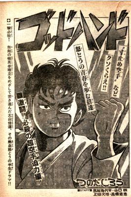 チャンピオン1978_22.jpg