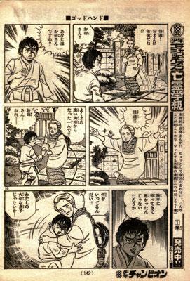 チャンピオン1978_23.jpg