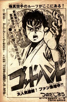 チャンピオン1978_25.jpg