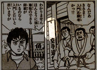 チャンピオン1978_28.jpg