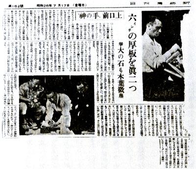 神の手1953_1.jpg