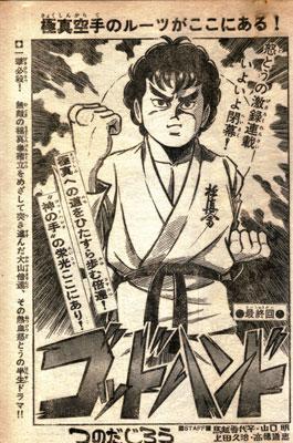 チャンピオン1978_32.jpg