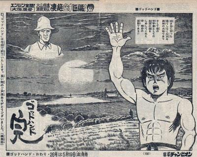 チャンピオン1978_35.jpg
