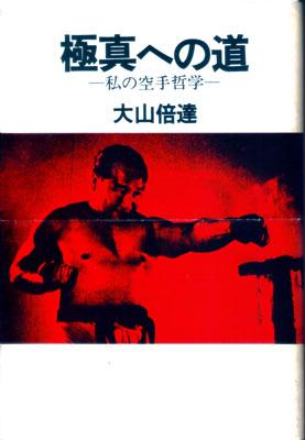 極真への道1(初).jpg