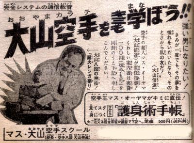 マス大山空手スクール1.jpg