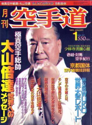 月刊空手道89_1.jpg
