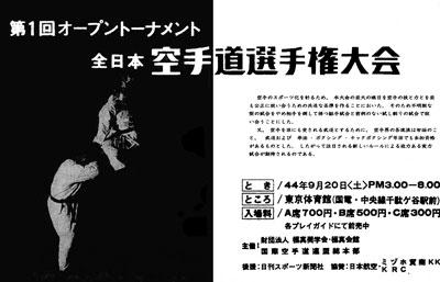 日刊スポーツ昭和44年9月広告.jpg