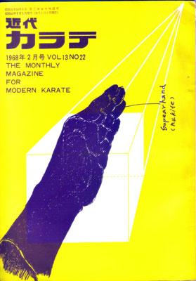 近代カラテ1968_2.jpg